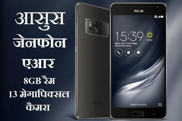 આસુસ લાવ્યું ભારતનો પહેલો 8 જીબી રેમ, 23 મેગાપિક્સલ કેમેરાવાળો સ્માર્ટફોન