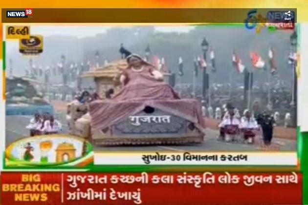 પીએમ મોદી રાજપથ ખાતે હાજર રહ્યા હતા. આબુ ધાબીના મુખ્ય અતિથિ મોહમ્મદ બિન ઝાયેદ રાજપથ ખાતે હાજર હતા.