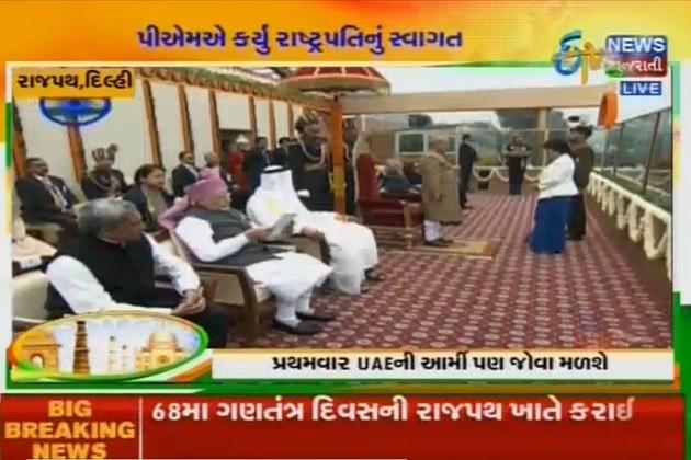 નવી દિલ્હીમાં 68મા ગણતંત્ર દિવસની રાજપથ ખાતે ઉજવણી કરાઇ હતી. રાષ્ટ્રપતિ પ્રણવ મુખર્જિએ રાષ્ટ્રધ્વજ લહેરાવ્યો હતો. સાથે સાથે આખા દેશે તિરંગાને સલામી આપી હતી.