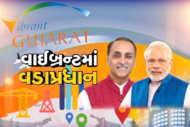 ગુજરાતમાં વાઇબ્રન્ટ સમિટમાં ભાગ લેવા આજે પીએમ મોદી ગાંધીનગર આવશે. જે આવતીકાલ સુધી રોકાશે. ત્યારે દિવસભર અનેક કાર્યક્રમોમાં ભાગ લીધો હતો તો તેની તૈયારીથી લઇ અને દિવસભરના કાર્યક્રમોની તસવીરો જુવો