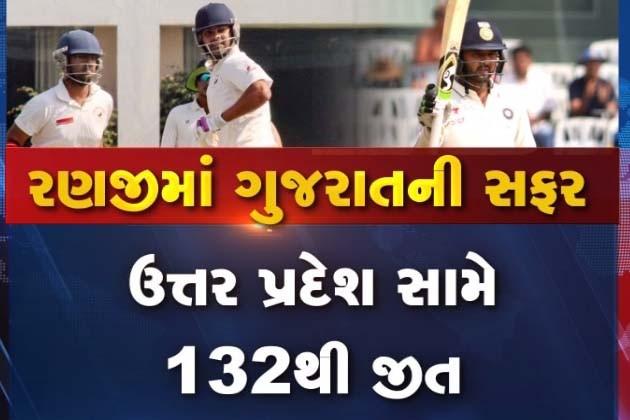 હવે ગુજરાતનો મુકાબલો રાજકોટમાં રમાઇ રહેલ તમિલનાડુ તેમજ મુંબઇની વિજેતા ટીમ સામે થશે.