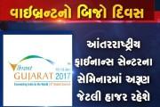 વાઇબ્રન્ટ ગુજરાત સમિટ 2017: આજે