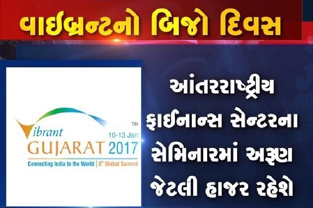 ભારે ઝાકમઝોળ અને ધમાકેદાર સોમવારે વાઇબ્રન્ટ ગુજરાત સમિટ 2017નો પ્રારંભ થયો હતો. વડાપ્રધાન નરેન્દ્ર મોદી સહિત અન્ય મહાનુભાવો ઉપસ્થિત રહ્યા જ્યારે આજે બીજા દિવસે પણ વિવિધ કાર્યક્રમોનું આયોજન કરાયું છે. મંગળવારે કેન્દ્રિય નાણામંત્રી અરૂણ જેટલી સહિત અન્ય મંત્રીઓની ઉપસ્થિતિમાં જીએસટી સેમિનાર, આંતર રાષ્ટ્રીય ફાઇનાન્સ સેમિનાર સહિત કાર્યક્રમ યોજાશે. શું છે કાર્યક્રમ અને કોણ જોડાશે.જાણો