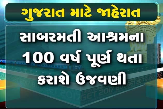 મોદી સરકારના નાણામંત્રી અરૂણ જેટલીએ આજે કેન્દ્રનું સામાન્ય બજેટ 2017 રજુ કર્યું, ઇન્કમટેક્સ સહિતમાં મધ્યમવર્ગને મોટી રાહત કરી આપી છે ત્યારે ગુજરાત માટે પણ કેટલીક જાહેરાતો કરવામાં આવી છે. ગુજરાતને એઇમ્સ આપવામાં આવી છે તો સાબરમતી આશ્રમને 100 વર્ષ પૂર્ણ થતાં ઉજવણીનું પણ આયોજન કરાયું છે. શું છે મહત્વની જોગવાઇઓ? જાણો