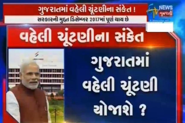 ગુજરાતમાં વહેલી ચૂંટણીના સંકેત !,રાજ્યના તમામ MP, MLA સાથે મોદી કરશે મુલાકાત