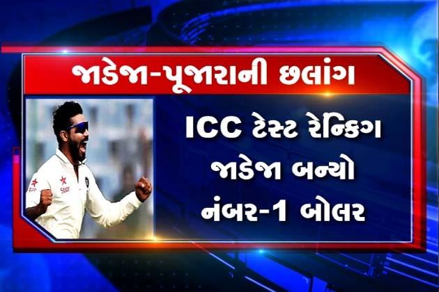 ICCની તાજેતરની રેન્કિંગમાં ભારતની ટેસ્ટ ટીમમાં રમતા બે ગુજ્જુ ખેલાડીઓની કમાલ જોવા મળી છે. ક્રિકેટર રવિન્દ્ર જાડેજા અને ચેતેશ્વર પૂજારા ટોપ રેન્ક પર પહોચ્યા છે. જાડેજાએ અશ્વિનને, પુજારાએ કપ્તાન કોહલીને પછાડ્યા છે. જુવો તસવીરોમાં
