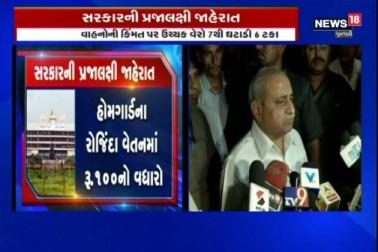 ગુજરાત સરકારની જાહેરાત, હોમગાર્ડ્ઝને દૈનિક રૂ.200ના બદલે રૂ.300 વેતન અપાશે
