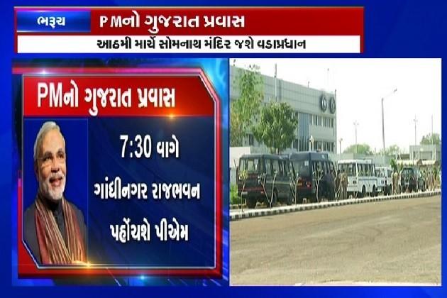 મોદીની ગુજરાત મુલાકાત, એરપોર્ટથી લઇ દરેક જગ્યા પર રહેશે લોખંડી બંદોબસ્ત