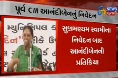 સ્વામીના ટ્વિટ પર આનંદીબહેન બોલ્યા,''હું ગુજરાત નહીં છોડુ''