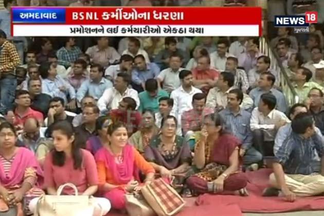 BSNLના કર્મચારીઓ પેન્શન અને પ્રમોશનને લઈ ધરણા પર