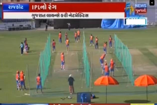 રાજકોટમાં જામ્યો IPLનો રંગ,ગુજરાત લાયન્સે કરી નેટપ્રેક્ટિસ