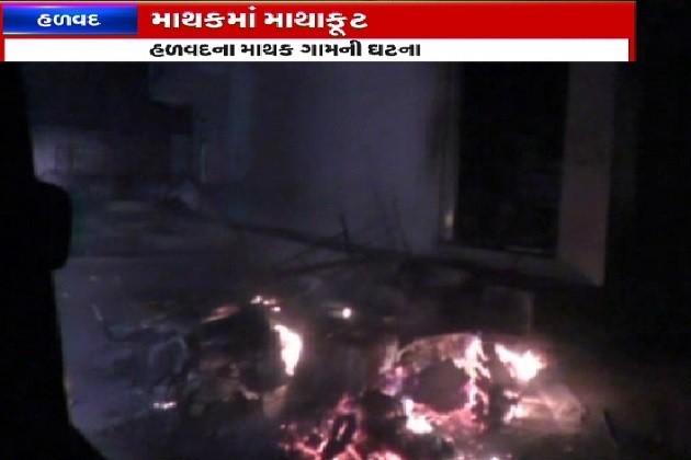 મોરબી:મોબાઇલમાં ફોટો પાડતા અથડામણમાં એકની હત્યા,આગચંપી