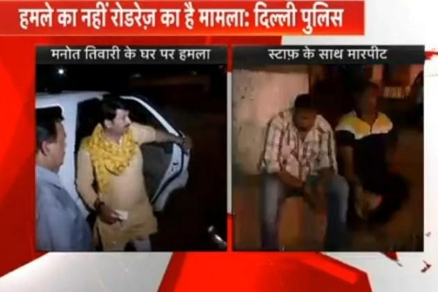 મનોજ તિવારીના ઘર પર હુમલો, કહ્યુ-ષડયંત્ર પાછળ દિલ્હી પોલીસ