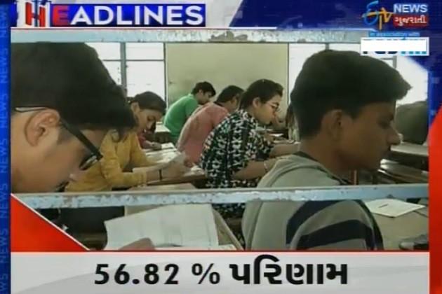 ધોરણ 12સામાન્ય પ્રવાહનું પરિણામ 56.82 ટકા,www.gseb.org પર પરિણામ જુવો