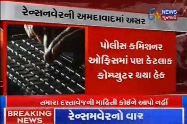 ગુજરાત પર સાયબર એટેક,પોલીસ કચેરીના કમ્પ્યુટર હેક કરાતા હડકંપ