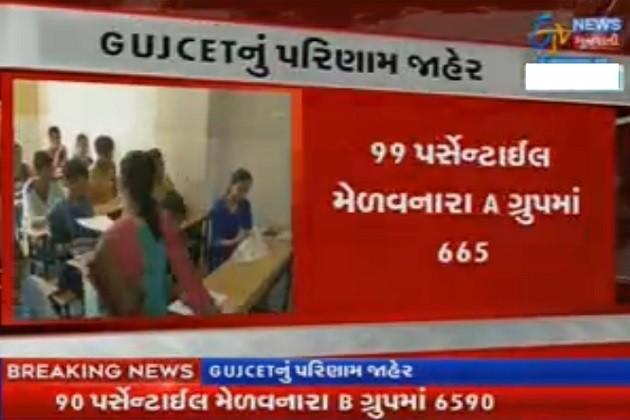 GUJCETનું પરિણામ જાહેર,A ગ્રુપમાં 666 વિદ્યાર્થીઓએ 99 પર્સેન્ટાઇલ મેળવ્યા