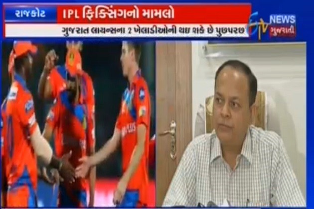 IPLમાં ફિક્સિગઃગુજરાત લાયન્સના બે ખેલાડીઓની કરાશે પુછપરછ