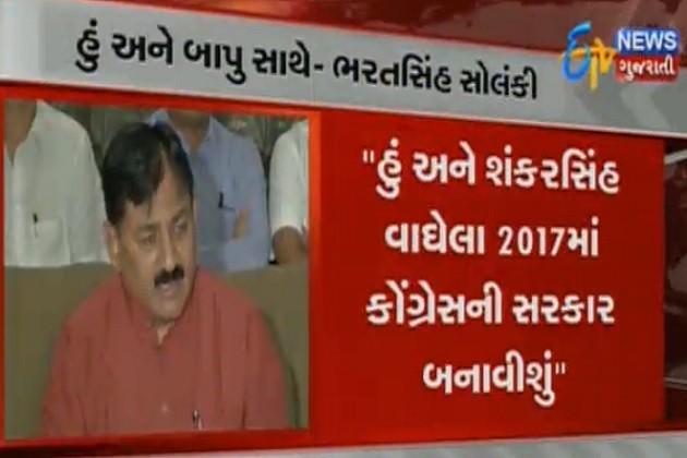 ગુજરાતમાં કોંગ્રેસ 2/3 બેઠકો સાથે સરકાર બનાવશેઃ ભરતસિંહ સોલંકી