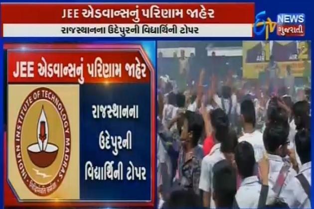 JEE Advanced 2017 નું પરિણામ જાહેર, અહી પરિણામ જાણો, ગુજરાતના ટોપર જુવો