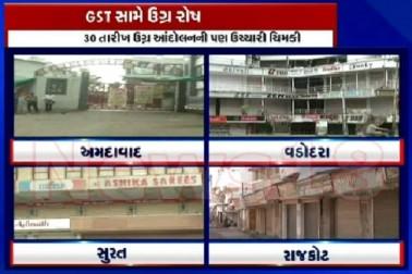 GST વિરોધ: કાપડ માર્કેટ બંધ, વેપારીઓનો હોબાળો