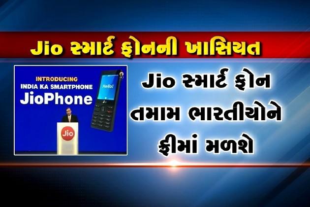 Jio સ્માર્ટ ફોનની ખાસિયત, તમામ ભારતીયો માટે મફતમાં અપાશે Jio ફોન