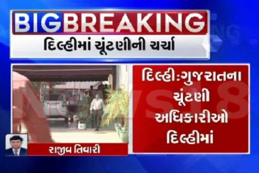 ગુજરાત ચૂંટણીને લઈને રાજકારણ તેજ, ચૂંટણી તારીખોનું થઈ શકે છે એલાન