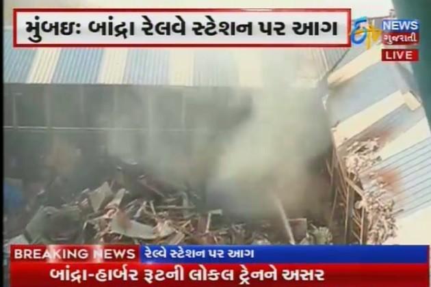 મુંબઇનાં બાન્દ્રા રેલવે સ્ટેશન પર લાગી આગ