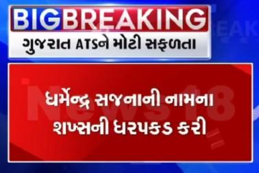 ATSને મોટી સફળતા: ગુજરાત ATSએ દુબઇના વેપારીની કરી ધરપકડ