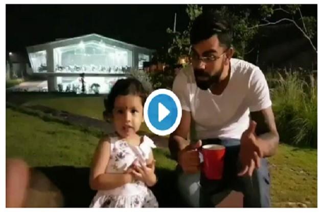 ધોનીની દીકરી સાથે મસ્તીનાં મૂડમાં 'કોહલી ચાચૂ' શેર કર્યો વીડિયો